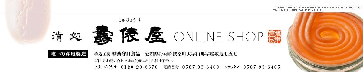 守口漬・奈良漬の唯一の産地製造  『オンラインショップ 漬処 壽俵屋』